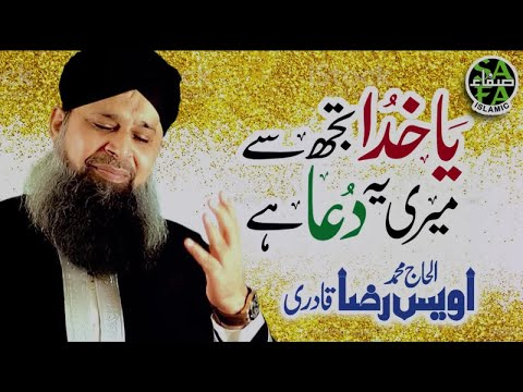 Owais Raza Qadri - Ya Allah Tujhse Meri Dua - Safa Islamic 2018