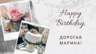 С днём рождения, дорогая Марина! Музыкальная открытка- поздравление с днем рождения девушке женщине