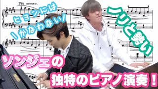 BTOBのピアノスキル②ソンジェ編