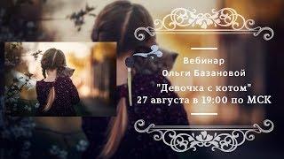 """Вебинар по живописи от Ольги Базановой - """"Девочка с котом"""""""
