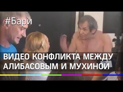 Видео конфликта между Бари Алибасовым и Марият Мухиной