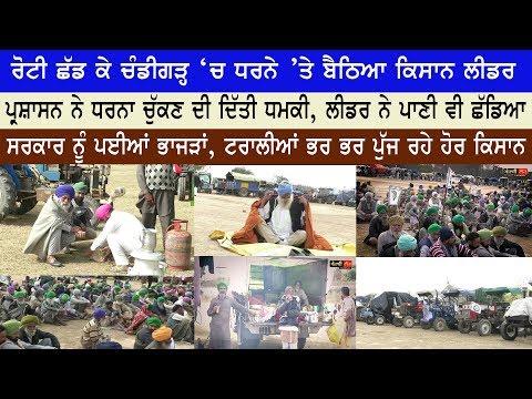 ਕਿਸਾਨ ਯੂਨੀਅਨ ਲੀਡਰ ਨੇ ਛੱਡਿਆ ਪਾਣੀ | Kisan Union | Sidhupur | Chandigarh | Rally ground