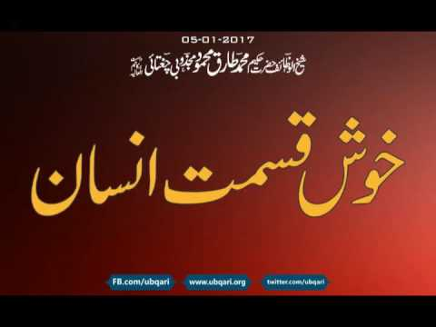 Khush Qismat Insan Hakeem Tariq Mehmood | Doovi