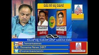 Karnataka Election 2018: 3rd List of BJP Candidates | ಬಿಜೆಪಿಯ ಮೂರನೇ ಪಟ್ಟಿ ರಿಲೀಸ್