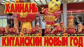 Китайский Новый год на Хайнане. Что и как. #хайнаньсбмв
