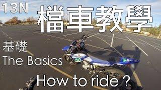 [檔車教學] 五分鐘學會騎車 - 基礎操作 How To Ride A Motorcycle - basic control tutorial