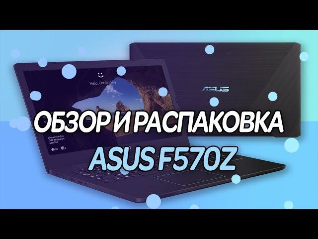 🔥 ASUS F570Z Обзор ноутбука / Игровой ноутбук / Распаковка / Ryzen / GTX 1050