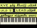 LESSON -13   LEAD PRACTICE   ALLELUYA KARTHARE   TAMIL KEYBOARD CLASS SONG NOTES   KVE MUSIC