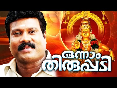 Onnam Thiruppadi | അയ്യപ്പഭക്തിഗാനങ്ങൾ | Kalabhavan Mani Songs | Latest Devotional Ayyappa Songs