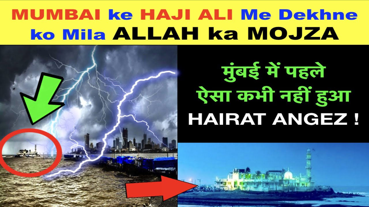 MUMBAI ke Haji Ali Dargah me hua Allah Ka Mojza | Haji Ali dargah, ALLAH KA Karishma, Allah Ka Mojza