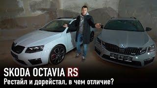 Skoda Octavia RS рестайл и дорестайл /// В чем отличие?