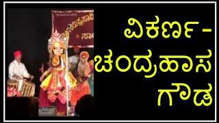Yakshagana - Vikarna - Chandrahas Gowda - Akshayambara Vilasa - Uday Hosala
