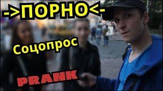 PORNO PRANK/СОЦИАЛЬНЫЙ ЭКСПЕРИМЕНТ/ЖЕСТЬ