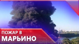 Страшный пожар в Марьине полыхает возле жилых домов