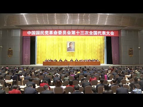 Chinese KMT Revolutionary Committee closes its 13th national congress in Beijing