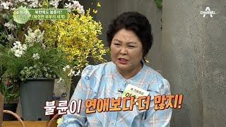 ※북한의 결혼문화는 보수적이다?!※ 남한에서는 모르는 …
