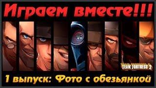 Играем вместе!!! - 1 выпуск: Фото с обезьянкой (team fortress 2)