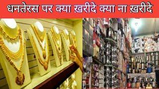 Dhanteras इस साल धनतेरस 2019 पर क्या ख़रीदे क्या ना ख़रीदे what you should buy in Dhanteras Money
