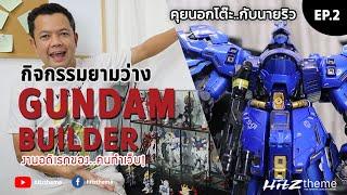 กิจกรรมยามว่าง GUNDAM Builder - คุยนอกโต๊ะ..กับนายริว EP.2