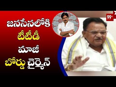 TTD Former Board Chairman Chadalavada Krishnamurthy Meet Pawan Kalyan   99TV Telugu