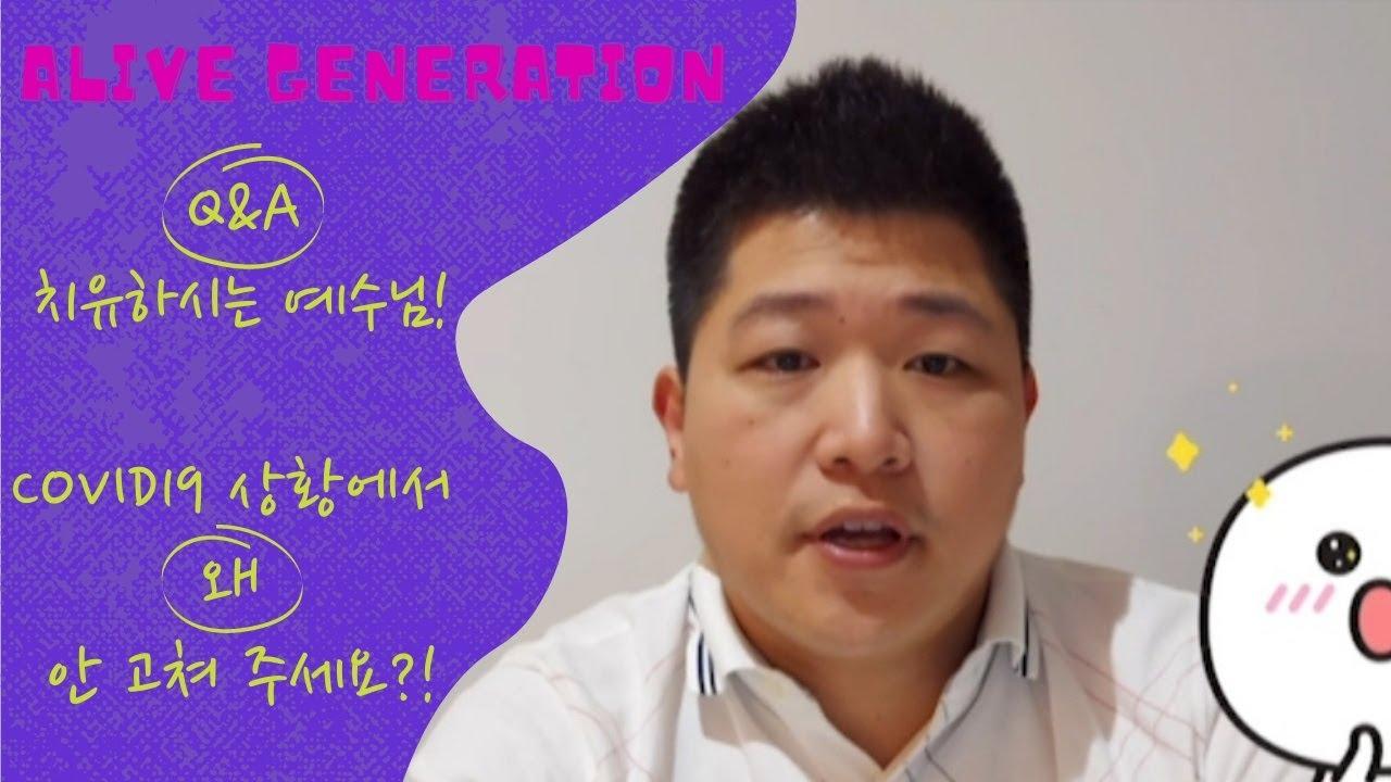 "Alive Generation: Q&A ""치유하시는 예수님! COVID19 상황에서 왜 안 고쳐 주세요?!"""