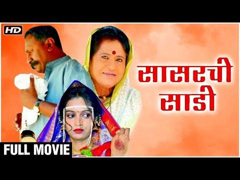 SASARCHI SADI Full Movie In HD   सासरची साडी   Latest Marathi Movie   Prema Kiran   Prakash Dhotre