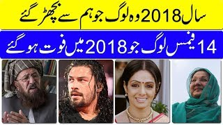 14 Famous Pakistani US & Indian Personalities Who Died In 2018
