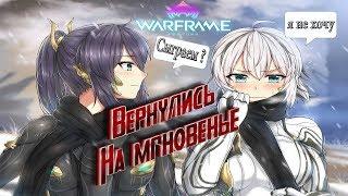 Warframe - Через тернии к звёздам, вернувшись на мгновенье...