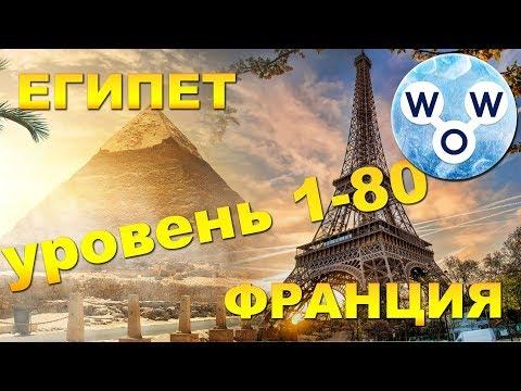 WOW ответы Египет, Франция. Words Of Wonders игра кроссворд