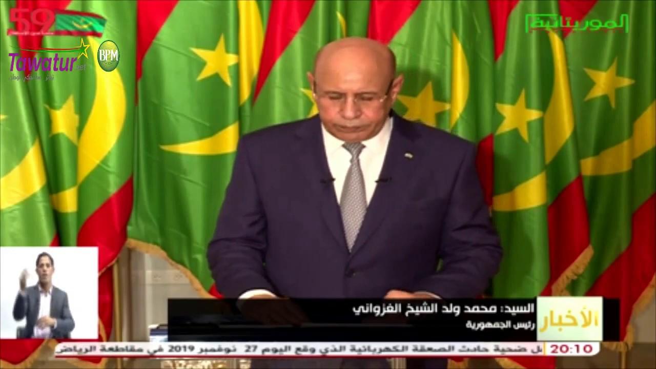 خطاب رئيس الجمهورية محمد ولد الشيخ الغزواني بمناسبة ذكرى 59 لاستقلال موريتانيا