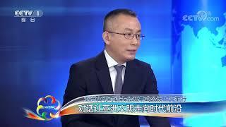 [亚洲文明对话大会]对话让亚洲文明走向时代前沿| CCTV