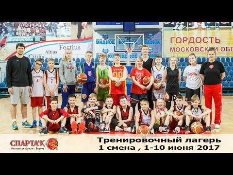 """Лагерь """"Спарты энд К"""" (лето-2017, 1-я смена)"""