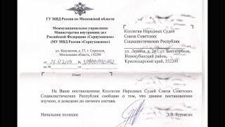 НОВОСТЬ ДНЯ!!! Народный Суд СССР признан полицией РФ!!!