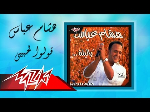 Ouloo Le Habibi - Hesham Abbas قولوا لحبيبي - هشام عباس