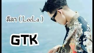 [เนื้อเพลง/ซับ] ลีลา ( LeeLa ) - GTK