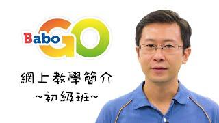 BaboGO 課程簡介(初級班)
