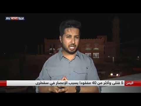5 قتلى وأكثر من 40 مفقودا بسبب الإعصار في سقطرى  - نشر قبل 20 دقيقة