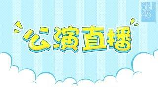 Download Video SNH48剧场公演 MP3 3GP MP4