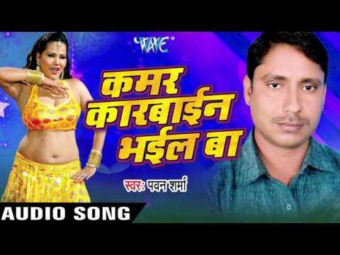 जिंदगी भर प्यार  Jindgi Bhar Pyar Kariha   Kamar karbain Bhail Ba   Pawan Sharma   Bhojpuri Hot Song