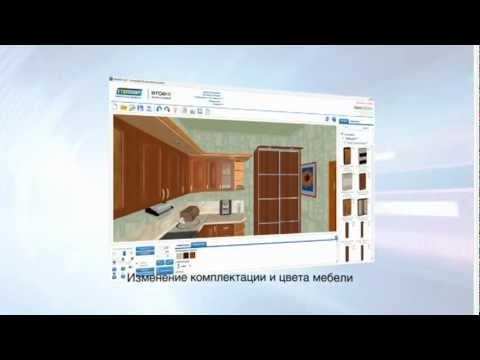3D — Основные возможности программы 3d-расстановки