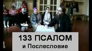 Псалом 133 и Послесловие