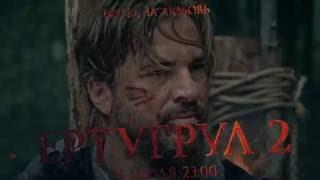 """""""Ертугрул"""" второй сезон на старте!"""