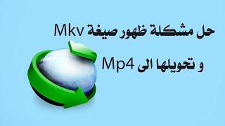حل مشكلة ظهور mkv بدل من mp4 عند التحميل ببرنامج داونلود منجر | مستر ميدو