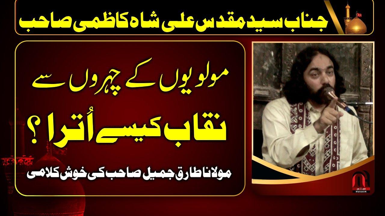 Molvi k Chehry sy Niqab Utar Geya | Molana Tariq Jameel ka kamal Biyaan | Syed Muqadas Kazmi Majlis