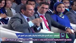 مؤتمر الشباب -السيسي : أنا شغلت الجيش المصري تحت رجليكم حفاظاً على مصر ويقوم بدور يوازي الدولة