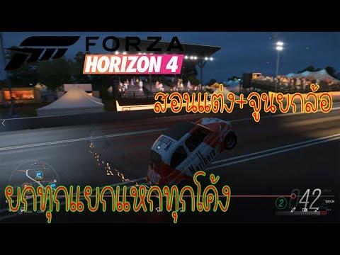 Forza Horizon4 สอน+จูนรถยกล้อ