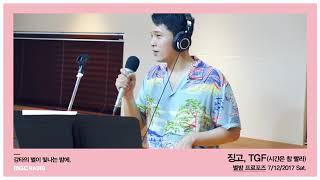 ZINGO - TGF, 징고 - TGF [별이 빛나는 밤에] 20170812