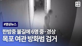 한밤중 불길에 투숙객 6명 중·경상.. 목포 여관 방화…