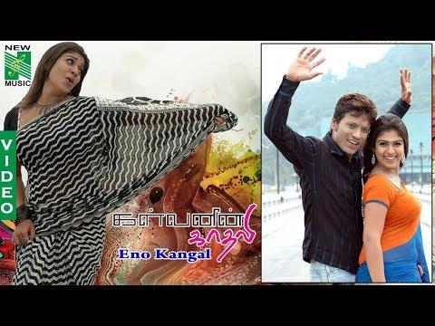 Eno Kangal | Kalvanin Kaadhali | S. J. Surya |Nayanthara |Yuvan Shankar Raja