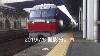2019/7/6・7 JR貨物